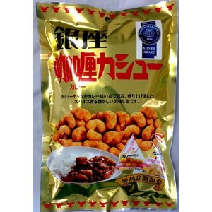 銀座カレーカシュー|takumafoods
