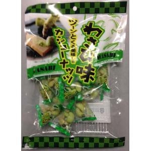 わさびカシュー|takumafoods