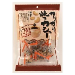カリカリ焼きカシュー75g|takumafoods