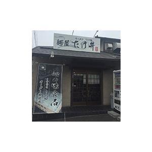 麺屋たけ井 濃厚豚骨魚介つけ麺|takumen|04