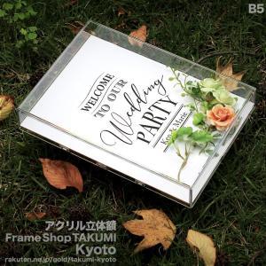 立体額【アクリル立体額】B5・OAサイズ ウェルカムボード 額縁 ボックスフレーム ART BOX