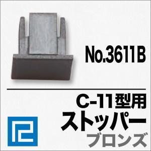 """《メール便対応 代引き不可》 C-11型専用ストッパー """"No3611-B ブロンズ"""""""