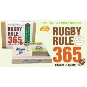 卓上日記型メモ/ラグビールール365/RUGBY RULE 365(日本語版/英語版)/匠の街|takumi-no-machi