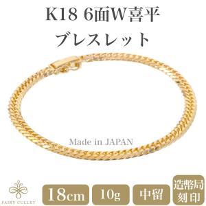 18金ブレスレット K18 6面W喜平チェーン 日本製 検定印 10g 18cm 中留め takumi-shopping