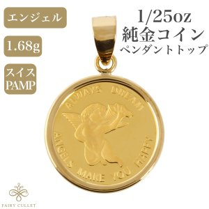 コインペンダントトップ エンジェル金貨(小) 1/25oz 18金フレームの純金コイン