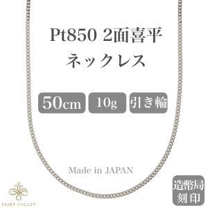 プラチナネックレス Pt850 2面喜平チェーン 日本製 検定印 10g 50cm 引き輪|takumi-shopping