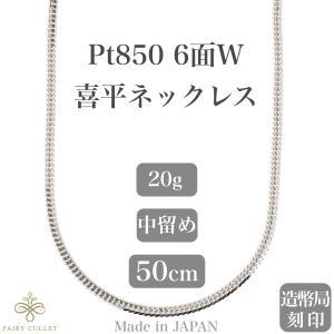 プラチナネックレス Pt850 6面W喜平チェーン 日本製 検定印 20g 50cm|takumi-shopping