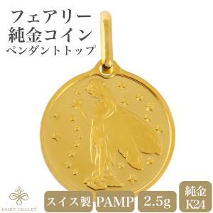 コインペンダントトップ フェアリー 妖精 2.5g  純金製ペンダントトップ