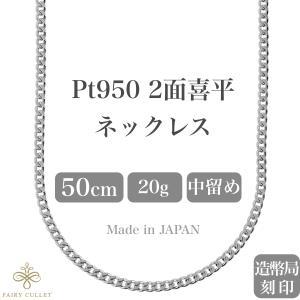 プラチナネックレス Pt950 2面喜平チェーン 日本製 検定印 20g 50cm 中留め|takumi-shopping