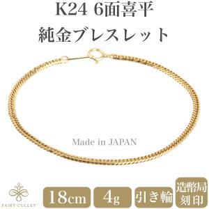 24金ブレスレット K24 6面W喜平チェーン 日本製 4g 18cm 引き輪 takumi-shopping