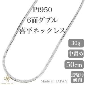 プラチナネックレス Pt950 6面W喜平チェーン 日本製 検定印 30g 50cm 中留め|takumi-shopping
