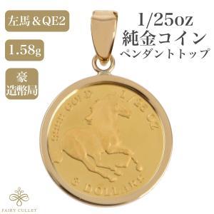 コインペンダントトップ ツバルホース 左馬 1/25oz 金貨 コインペンダントトップ|takumi-shopping