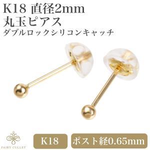 日本製 18金 直径2mm 丸玉 セカンドピアス 18金ダブルロックシリコンキャッチ付 ポスト経0.65mm|takumi-shopping