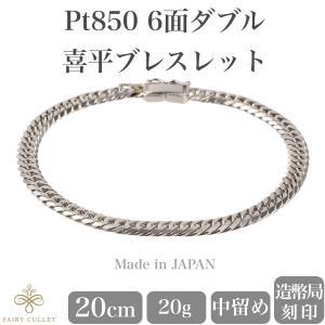 プラチナブレスレット Pt850 6面W喜平チェーン 日本製 検定印 20g 20cm 中留め takumi-shopping