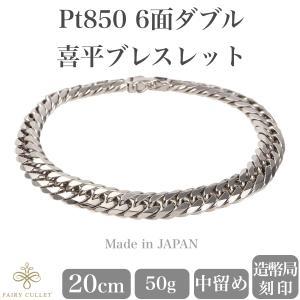 プラチナブレスレット Pt850 6面W喜平チェーン 日本製 検定印 50g 20cm 中留め takumi-shopping