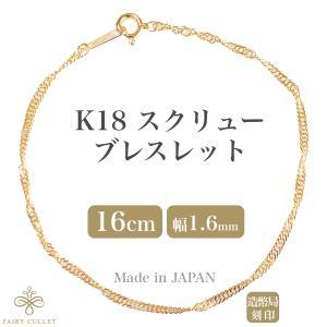 18金ブレスレット K18 スクリューチェーン 16cm 1.6mm幅 日本製 検定印 takumi-shopping