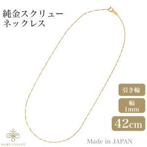 24金ネックレス K24 スクリューチェーン 日本製 純金 検定印 1.7g 42cm 引き輪 takumi-shopping
