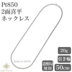 プラチナネックレス Pt850 2面喜平チェーン 20g 50cm 引き輪|takumi-shopping