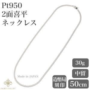プラチナネックレス Pt950 2面喜平チェーン 日本製 検定印 30g 50cm 中留め|takumi-shopping