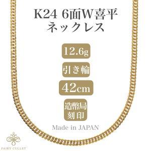 24金ネックレス K24 6面W喜平チェーン 日本製 純金 検定印 12.9g 42cm 引き輪 takumi-shopping
