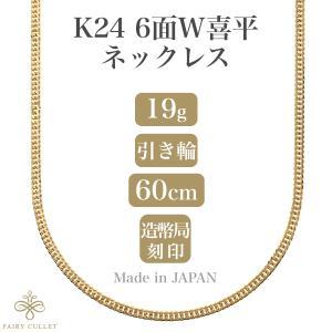 24金ネックレス K24 6面W喜平チェーン 日本製 純金 検定印 18g 60cm 引き輪 takumi-shopping