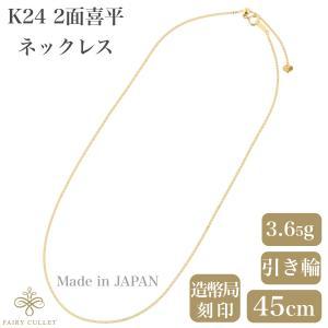 24金ネックレス K24 2面喜平チェーン 日本製 純金 検定印 3.7g 45cm スライドアジャスター付 takumi-shopping