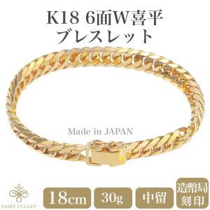 18金ブレスレット K18 6面W喜平チェーン 日本製 検定印 30g 18cm 中留め takumi-shopping