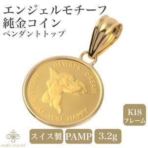 コインペンダントトップ エンジェル金貨(大) 約3.2g 18金フレームの純金コイン