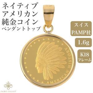 コインペンダントトップ ネイティブ・アメリカンとイーグルモチーフ 1/25oz 18金フレームの純金...
