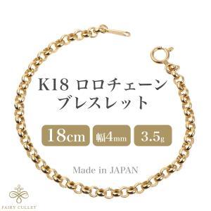 18金ブレスレット K18 ロロ・チェーン 幅4mm 長さ18cm takumi-shopping