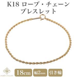 18金ブレスレット K18 ロープ・チェーン 幅2mm 長さ18cm takumi-shopping