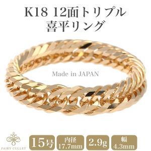 18金リング K18 12面トリプル喜平リング 日本製 (15号、内径17.7mm 外径21.1mm)|takumi-shopping
