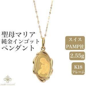 スイスPAMP社製の純金製の聖母マリアプレートとK18 ゴールドチェーンのペンダント (45cm)