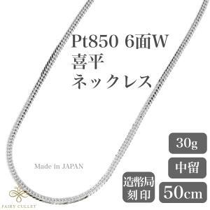 プラチナネックレス Pt850 6面W喜平チェーン 日本製 検定印 30g 50cm|takumi-shopping