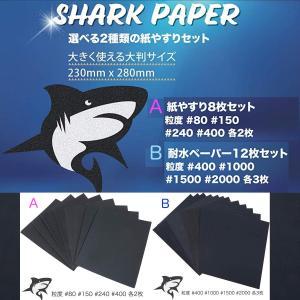 【メール便送料無料】SHARK PAPER(シャークペーパー) 紙ヤスリセット (A #80#150...
