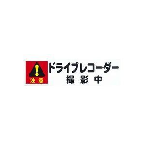 ドライブレコーダー 撮影中 ステッカー 大 クリックポスト対応 送料210円 トラック・カー用品 takumikikaku