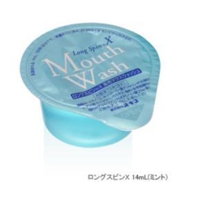 殺菌成分配合の薬用マウスウォッシュ ミント ロングスピンX 10個入り takumikikaku