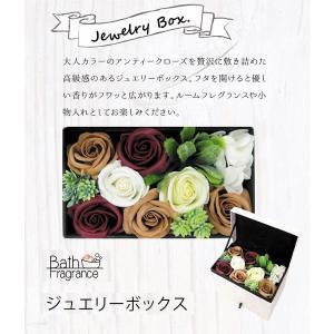 ジュエリーボックス バスフレグランス 花のカタチの入浴剤 プレゼント ギフト 花 ボックスアレンジ アンティークローズ|takumikikaku