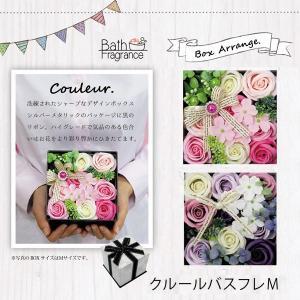 クルールバスフレM バスフレグランス 花のカタチの入浴剤 プレゼント ギフト 花 ボックスアレンジ|takumikikaku