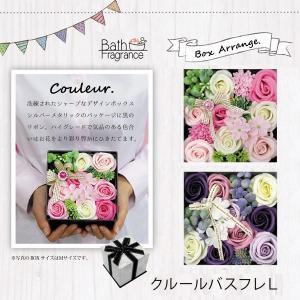 クルールバスフレL バスフレグランス 花のカタチの入浴剤 プレゼント ギフト 花 ボックスアレンジ|takumikikaku