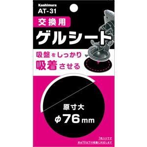 ●ホルダー用の劣化したゲルシートの交換用。 ●吸盤をしっかり吸着固定できます。 ●約φ70mm以下の...