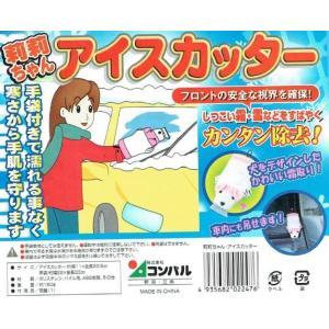 アイスカッター 雪 霜 簡単除去 手袋付き 送料無料 takumikikaku