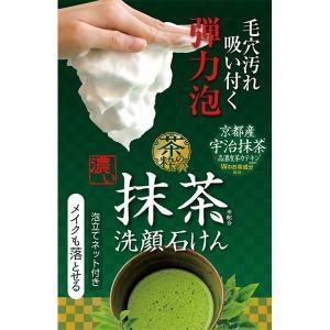 【洗顔石鹸】  ●濃厚な緑茶の香り。 ●国産宇治抹茶由来成分配合の濃厚石鹸。 ●豊潤な泡が毛穴や皮脂...