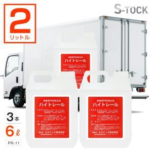 ハイトレール 2L 3本セット 自動車トラック用特殊洗剤 サビ・水垢・油汚れなどの洗浄除去 takumikikaku