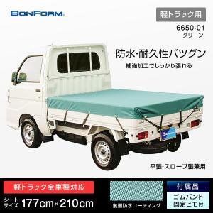 軽トラック 荷台シート グリーン 177cm×210cm 軽トラ・軽四 荷台カバー トラック・カ−用品 takumikikaku