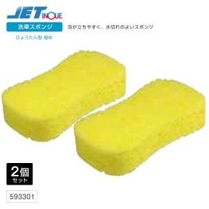 洗車スポンジ 2個セット ひょうたん型 粗目 トラック・カー用品 takumikikaku