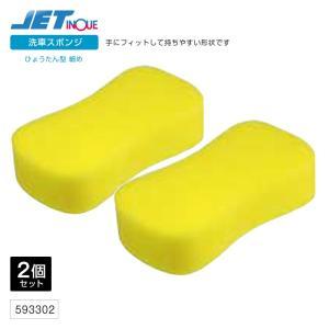 洗車スポンジ 2個セット ひょうたん型 細目 トラック・カー用品 takumikikaku