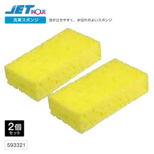 洗車スポンジ 2個セット 長方形 粗目 トラック・カー用品 takumikikaku