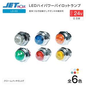 LED ハイパワーパイロットランプ 0.5W 24V専用 全6色 LD-03 トラック・カー用品|takumikikaku