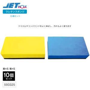 ウレタンスポンジ 10個セット 洗車 トラック・カー用品 takumikikaku